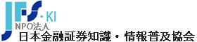 NPO法人日本金融証券知識・情報普及協会